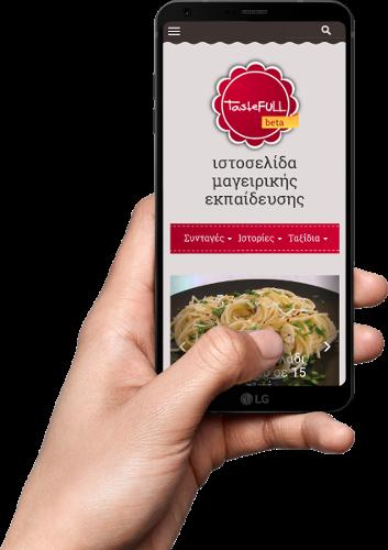 Η ιστοσελίδα του tastefull.gr σε κινητό τηλέφωνο. Fully responsive & mobile friendly κατασκευή ιστοσελίδων.